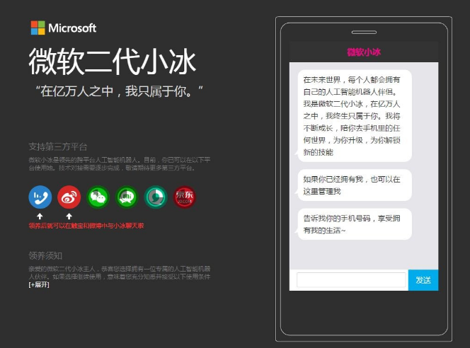 China, WeChat, and the Origins of Chatbots - Chatbots Magazine