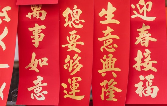 Golden Chinese characters on red paper background