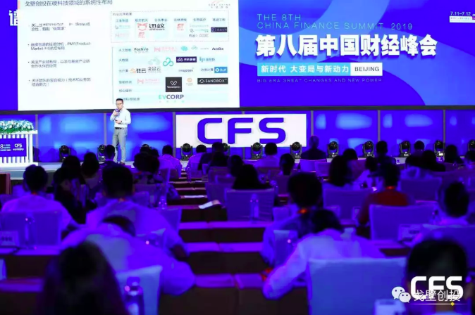 Michael Zhu, Managing Partner at Gobi Partners China speaking at the Gobi China Finance Summit 2019
