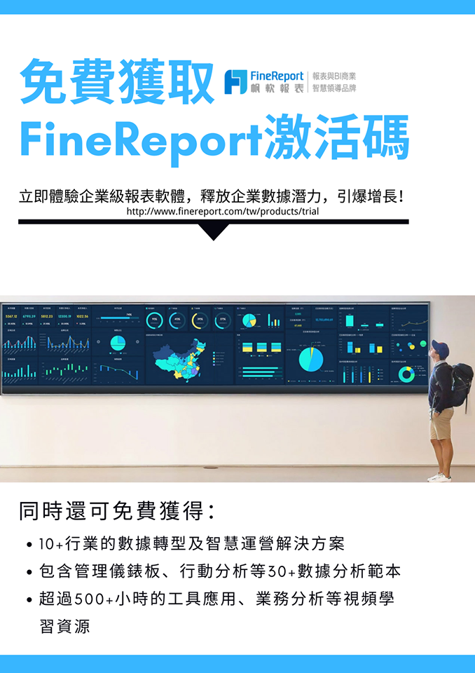 https://www.finereport.com/tw/products/frlogin