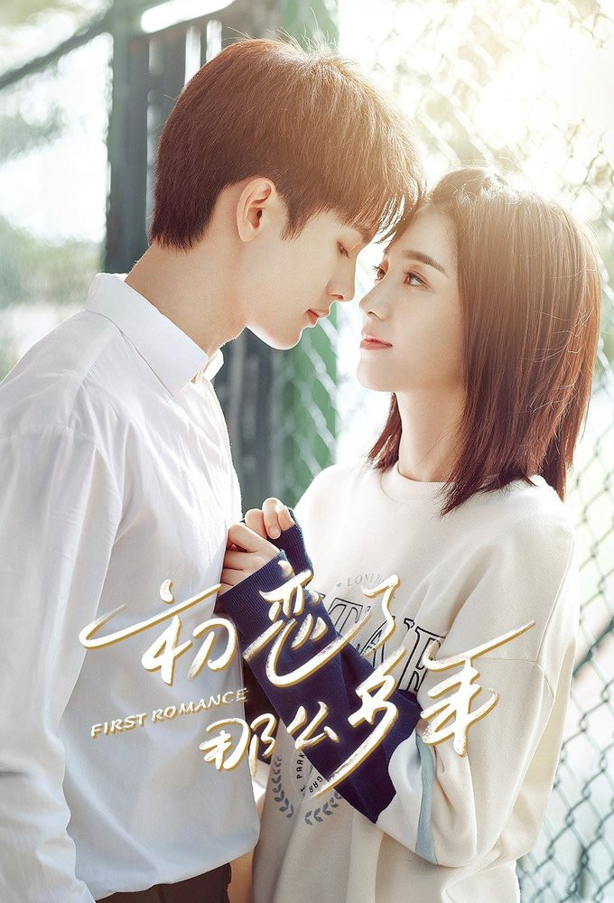 se1ep18]First Romance episode 18 Full series | by chinese drama | Oct, 2020  | Medium
