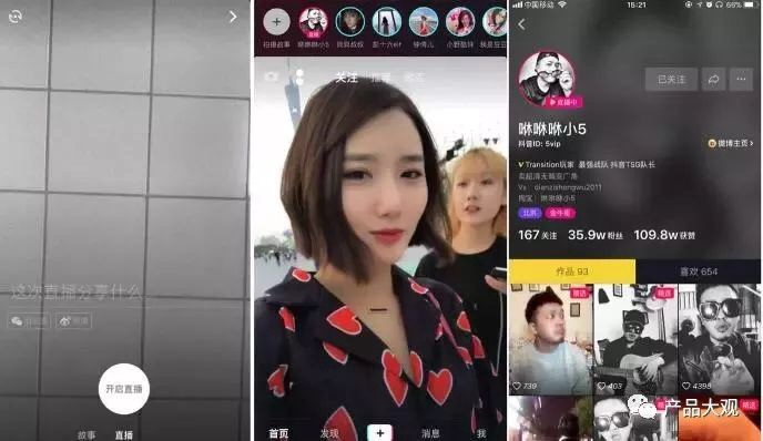 How Douyin became Chinas top short video App in 500 days