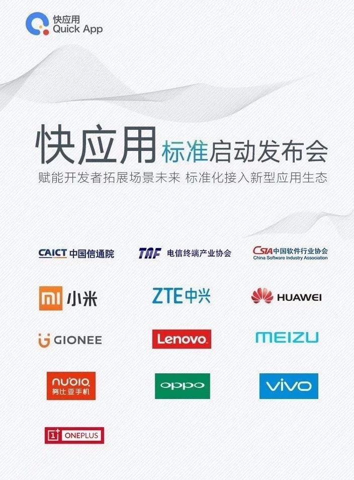 Huawei, Xiaomi and 7 other manufacturers launch unified Quick App