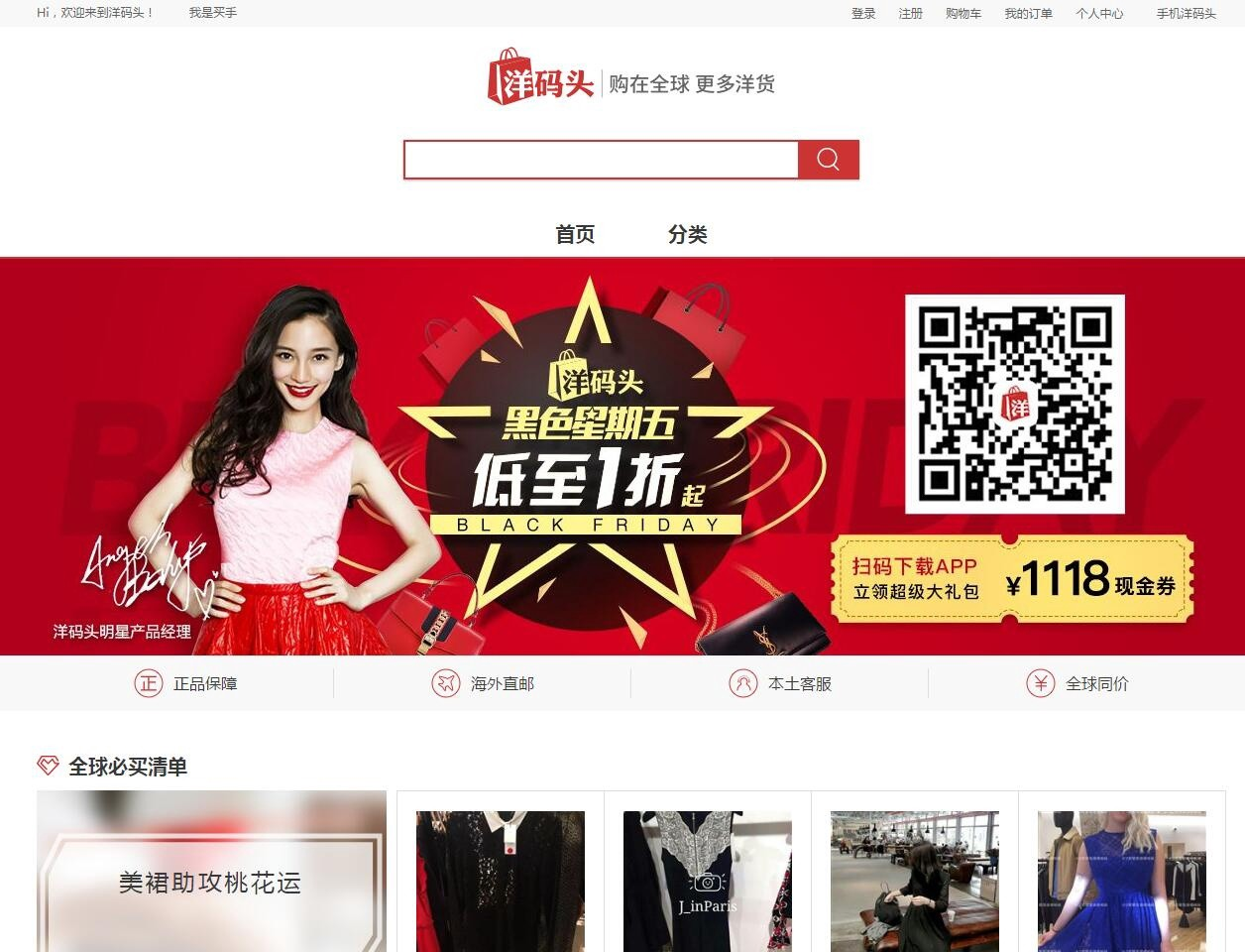 3 Chinese Online Marketplaces You Should Know - TMO Group - Medium