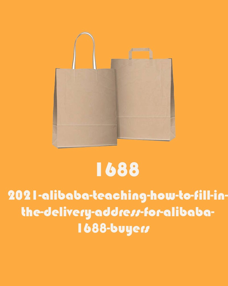 2021-alibaba-teaching-how-to-fill-in-the-delivery-address-for-alibaba-1688-buyers