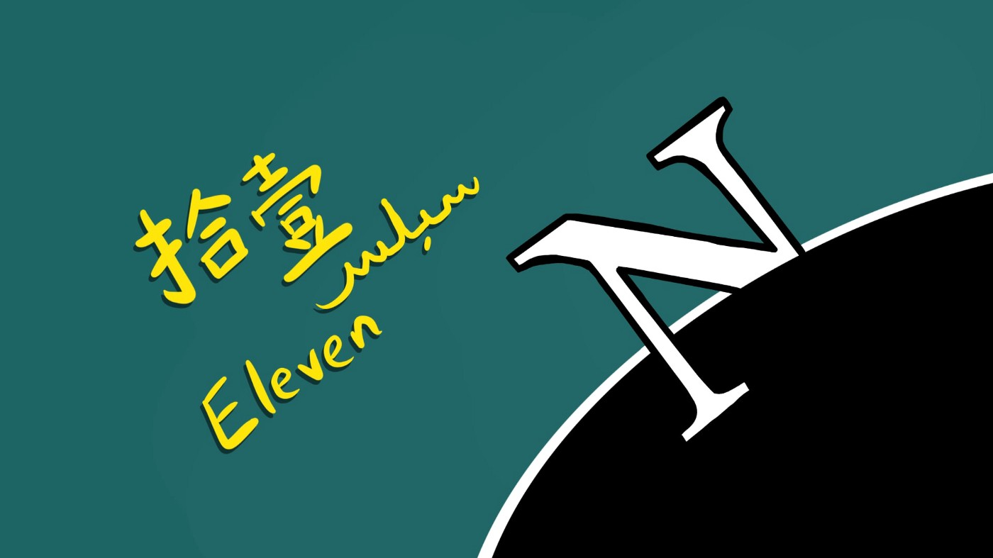A doodle of the logo of Netscape Navigator with the word eleven in Chinese, Malay, and English on the left.