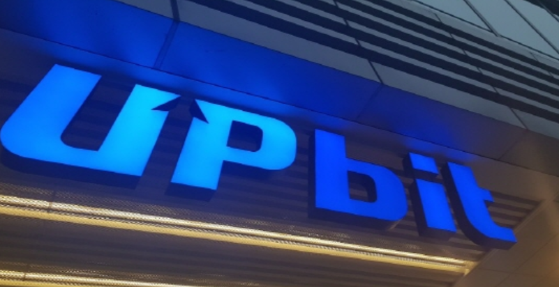 Upbit was accused by Seoul Prosecution for Fraud