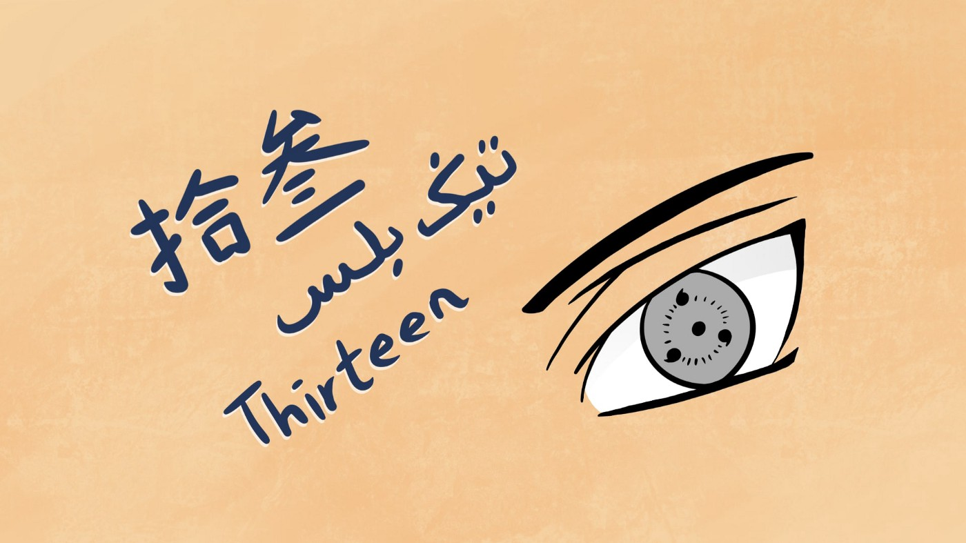 A doodle of a Sharingan from Naruto with the word thirteen in Chinese, Malay, and English on the left.