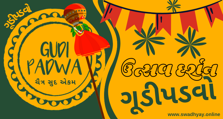 gudi padwa 2021 gudi padwa 2021 date gudi padwa 2021 usa gudi padwa in marathi gudi padwa food gudi padwa and ugadi gudi padwa activities gudi padwa and baisakhi gudi padwa and sambhaji history in marathi how to draw a gudi padwa gudi padwa background gudi padwa banner gudi padwa badal mahiti gudi padwa bike rally gudi padwa background hd gudi padwa bike offers 2021 gudi padwa banner in marathi gudi padwa celebration gudi padwa chi mahiti gudi padwa celebrated in which state