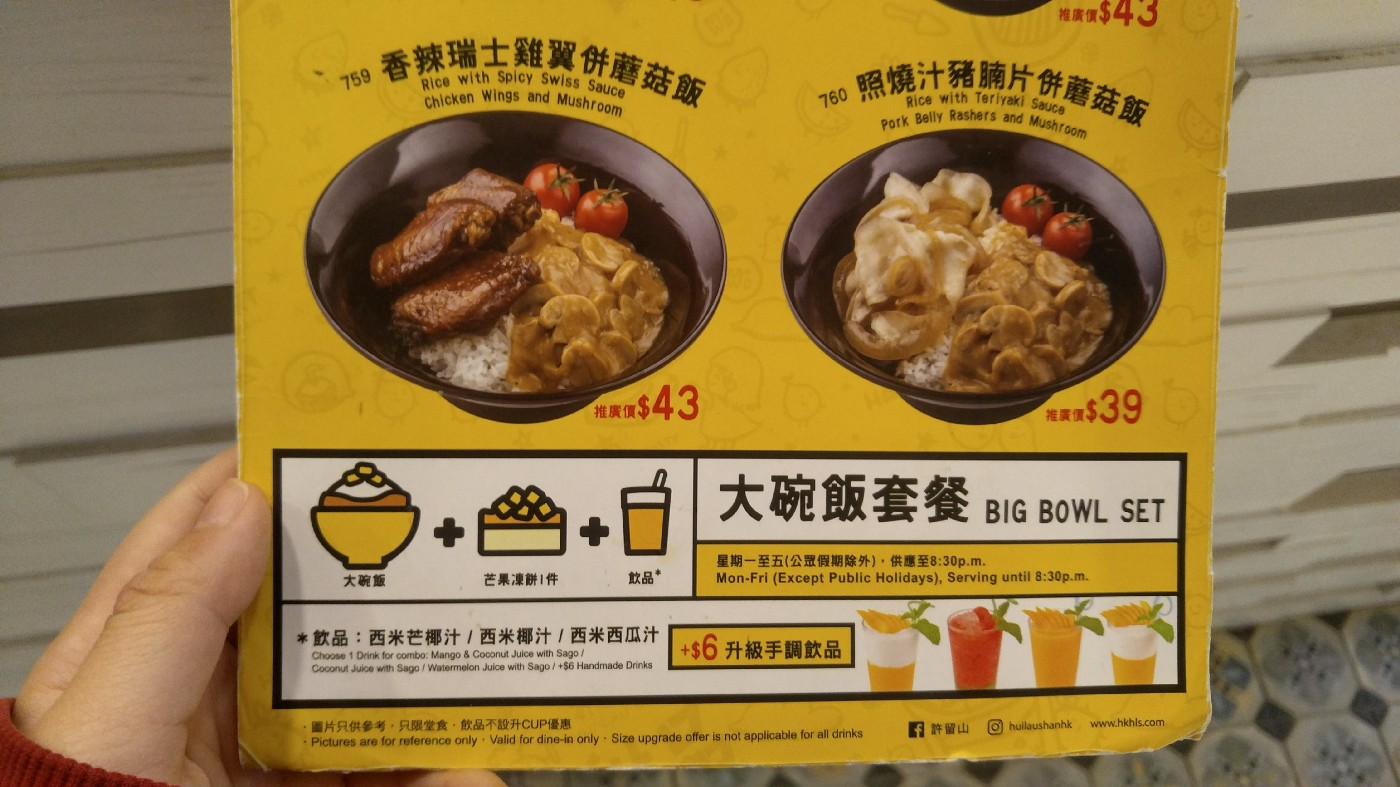 Investigating The Mystery of Mushroom Rice - hong kong cool stuff