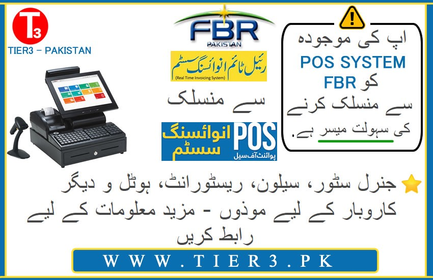 FBR POS INTEGRATED SERVICES AND SOFTWARE