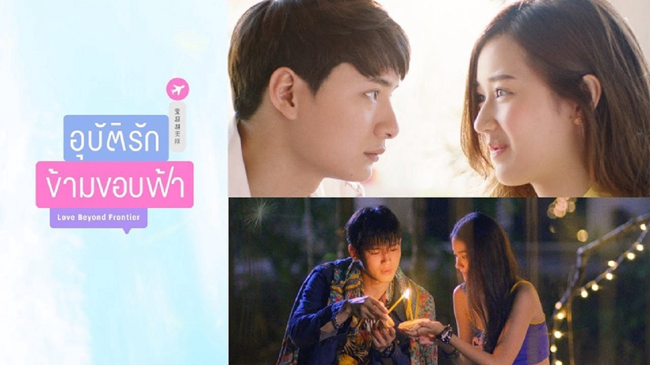 Love Beyond Frontier Ep 13 [Engsub] GMM One| Thailand Drama