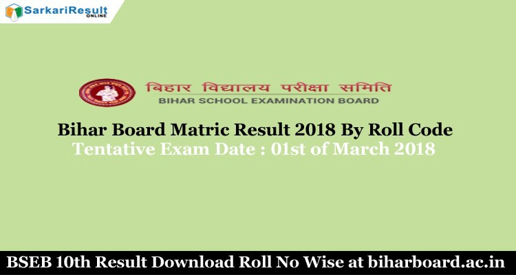 Bihar Board Matric Result 2018 — Patna Board 10th Result By Roll Code