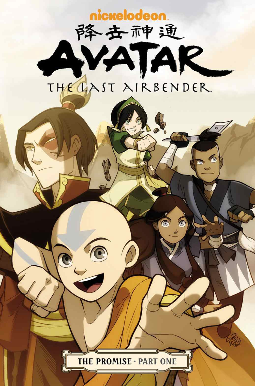Avatar The Last Airbender News New Writer Artist Character