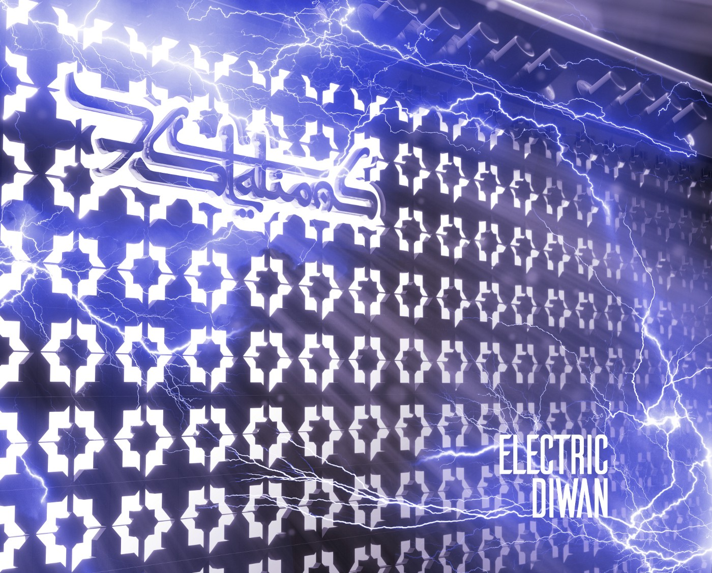 Electrified Moroccan Islamic Songs — The Music of 7Stations and the