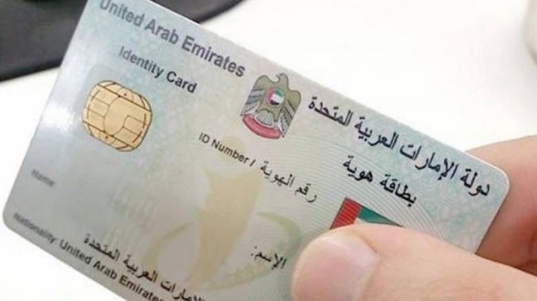 Haven't received your Emirates ID? Here's what to do in UAE