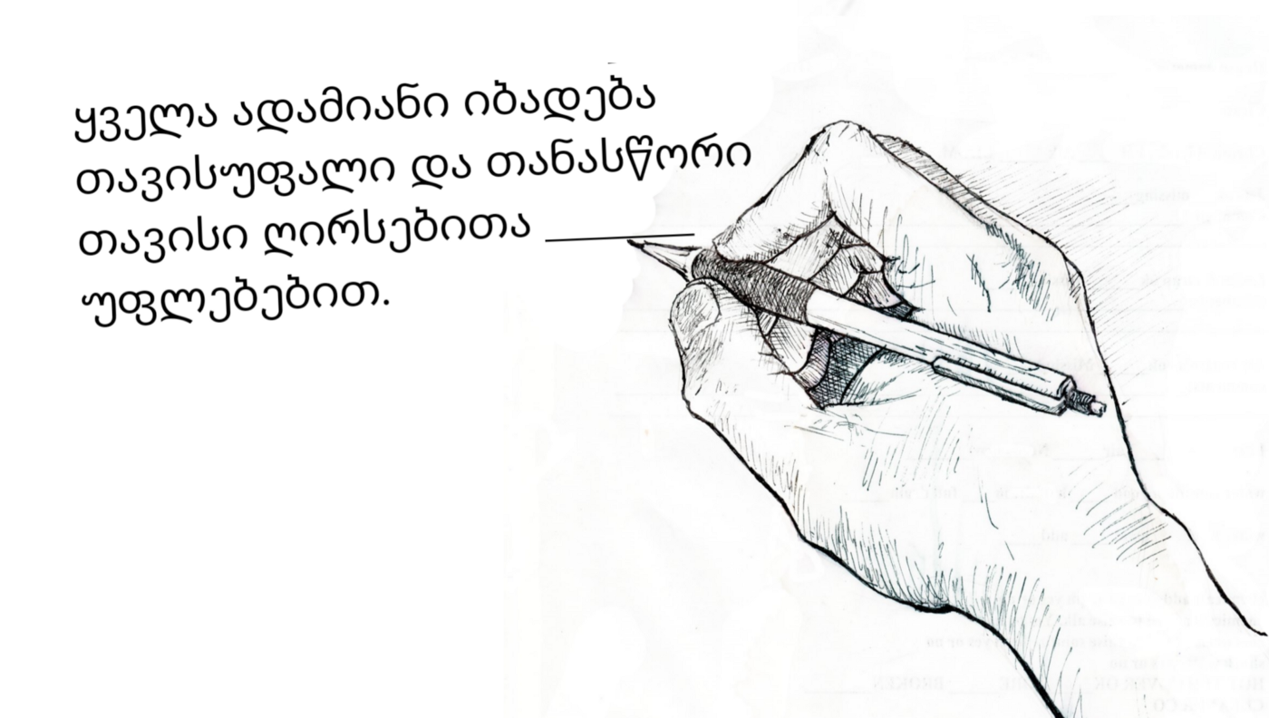 A hand holding a pen and a line of Georgian text with one word missing.