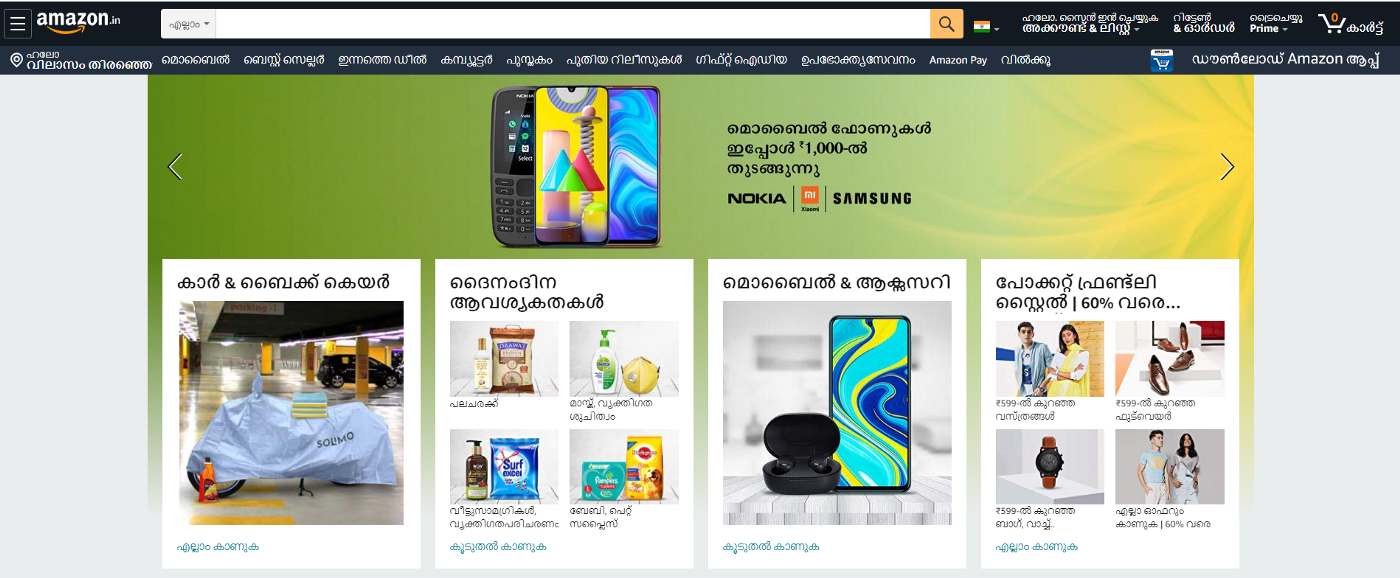 Amazon's Malayaman version of the website. All the text is in a language that the user is likely not to understand.