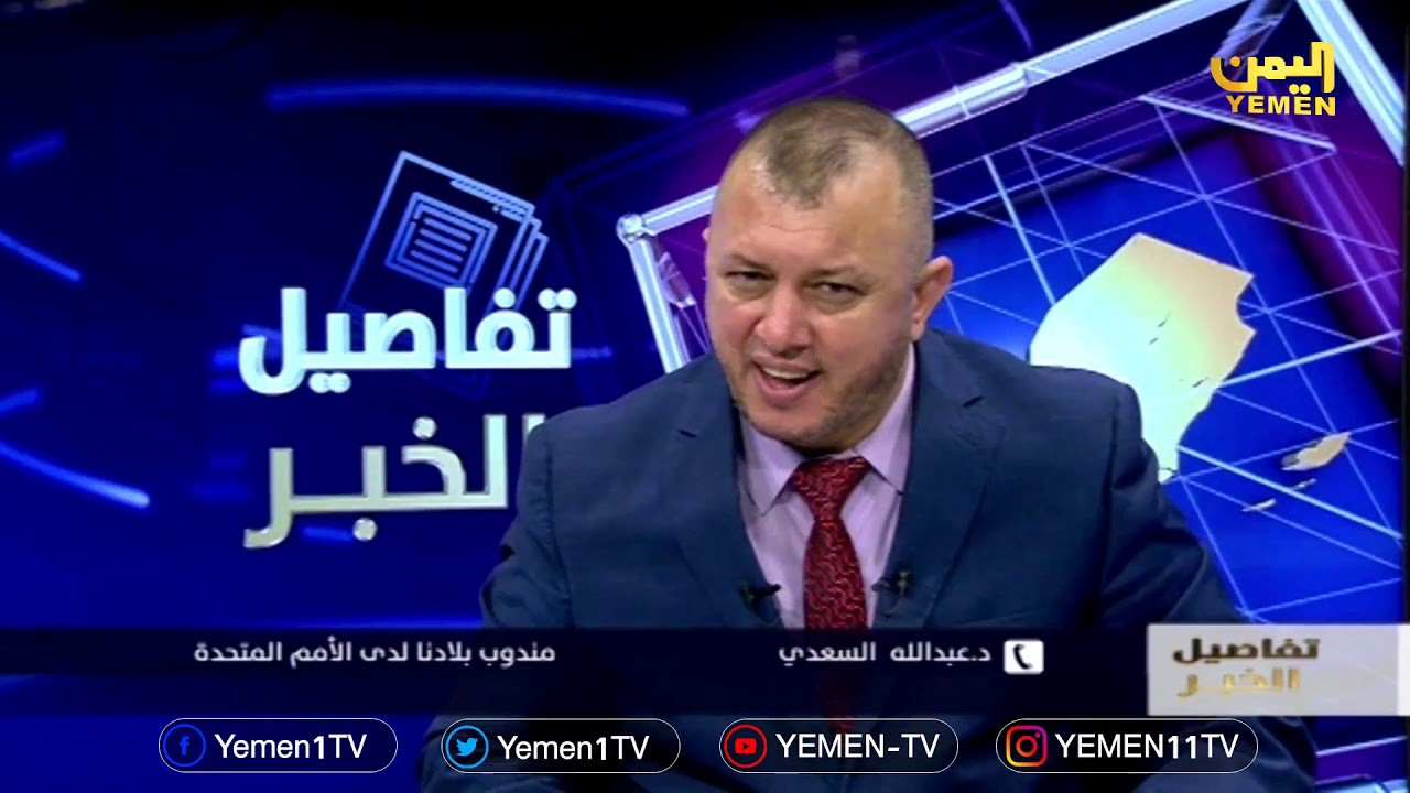 THE POLITICAL PROPAGANDA OF YEMENI SPACE CHANNEL: AN ANALYTICAL
