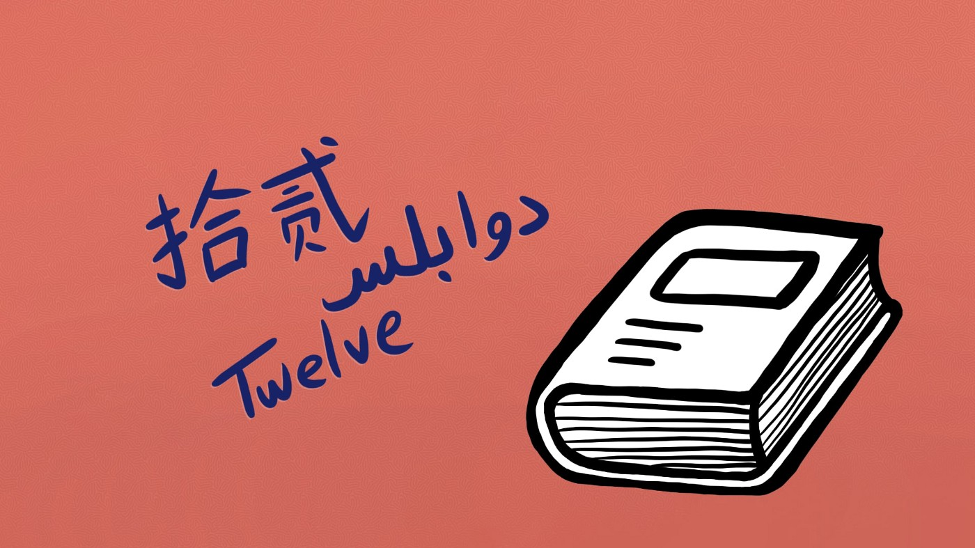A doodle of a book with the word twelve in Chinese, Malay, and English on the left.