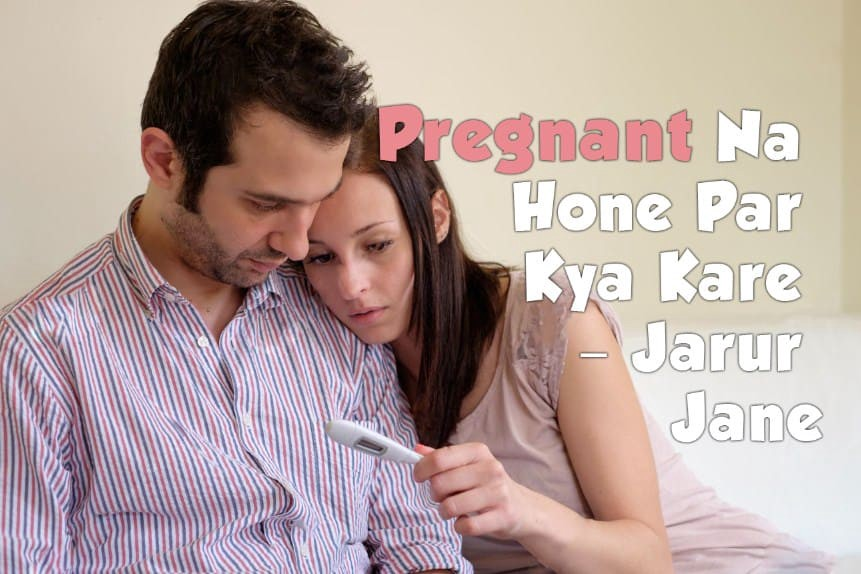 Pregnant Na Hone Par Kya Kare — Jarur Jane - she problem - Medium