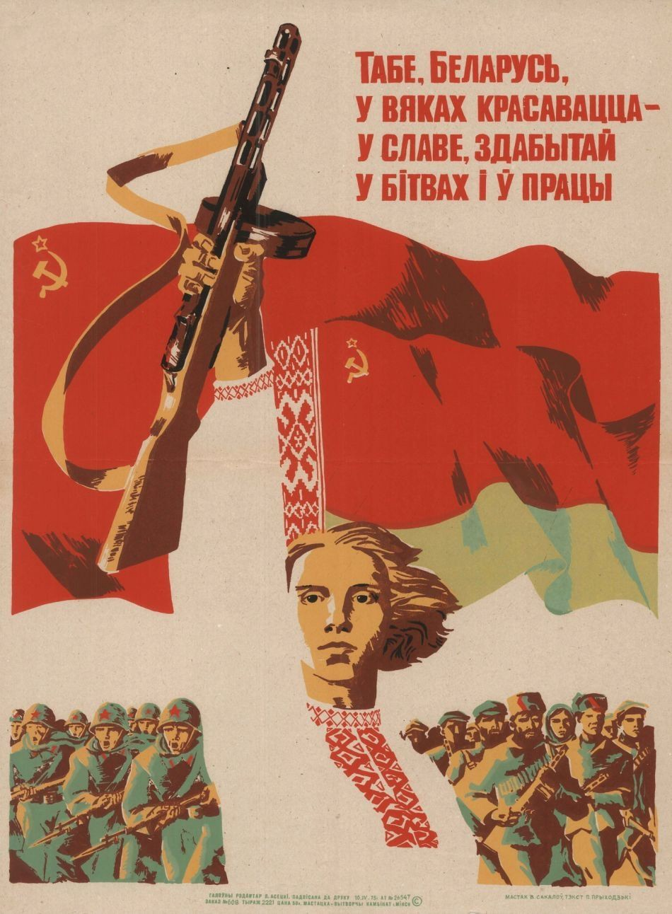 Depicted: Soviet poster of a woman holding a PPSH up to the sky, with an intense and commanding stare. Above her flutters the red banners of the Soviet Union, and behind her soldiers are marching to war.