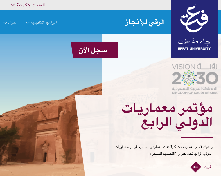 Homepage of Effat University's website showing Arabic and English text together in one sentence. The English is still LTR.
