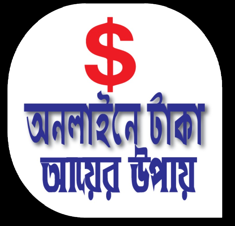 online-money-income-bengali-earnings