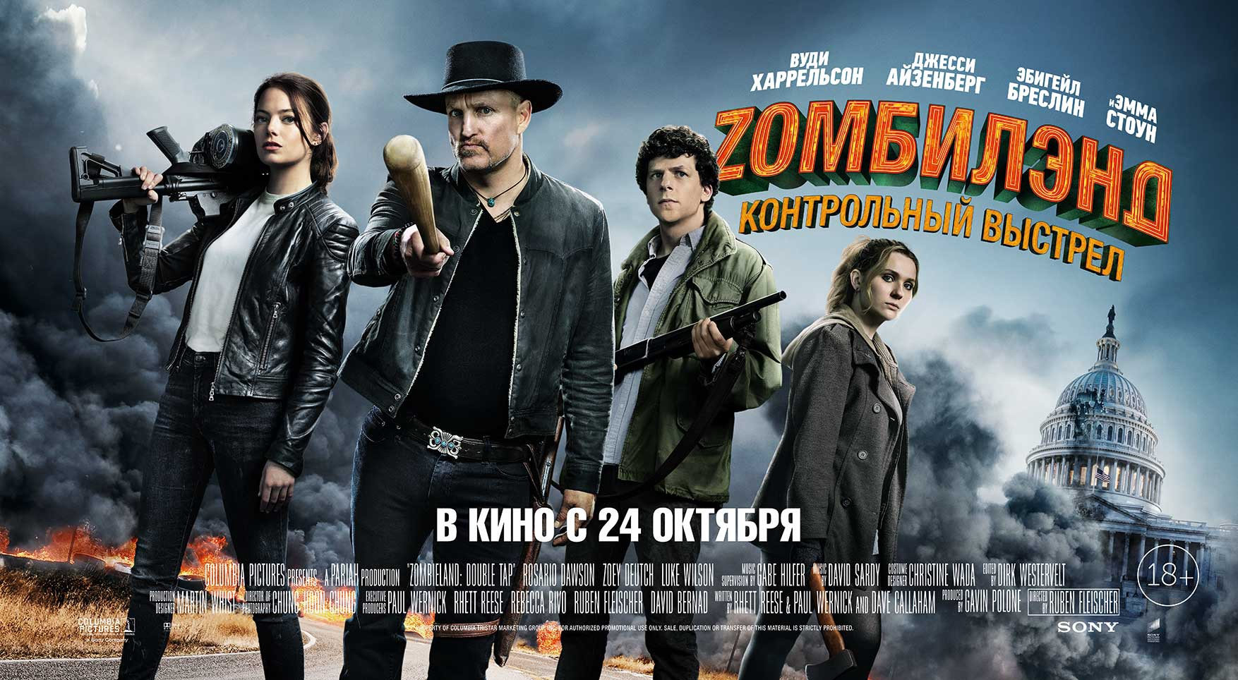 Image result for zombieland 2019