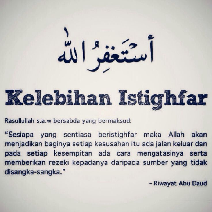 Image result for istighfar