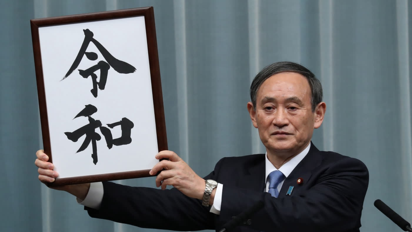 Reiwa (令和) — Thoughts On Japan's New Imperial Moniker