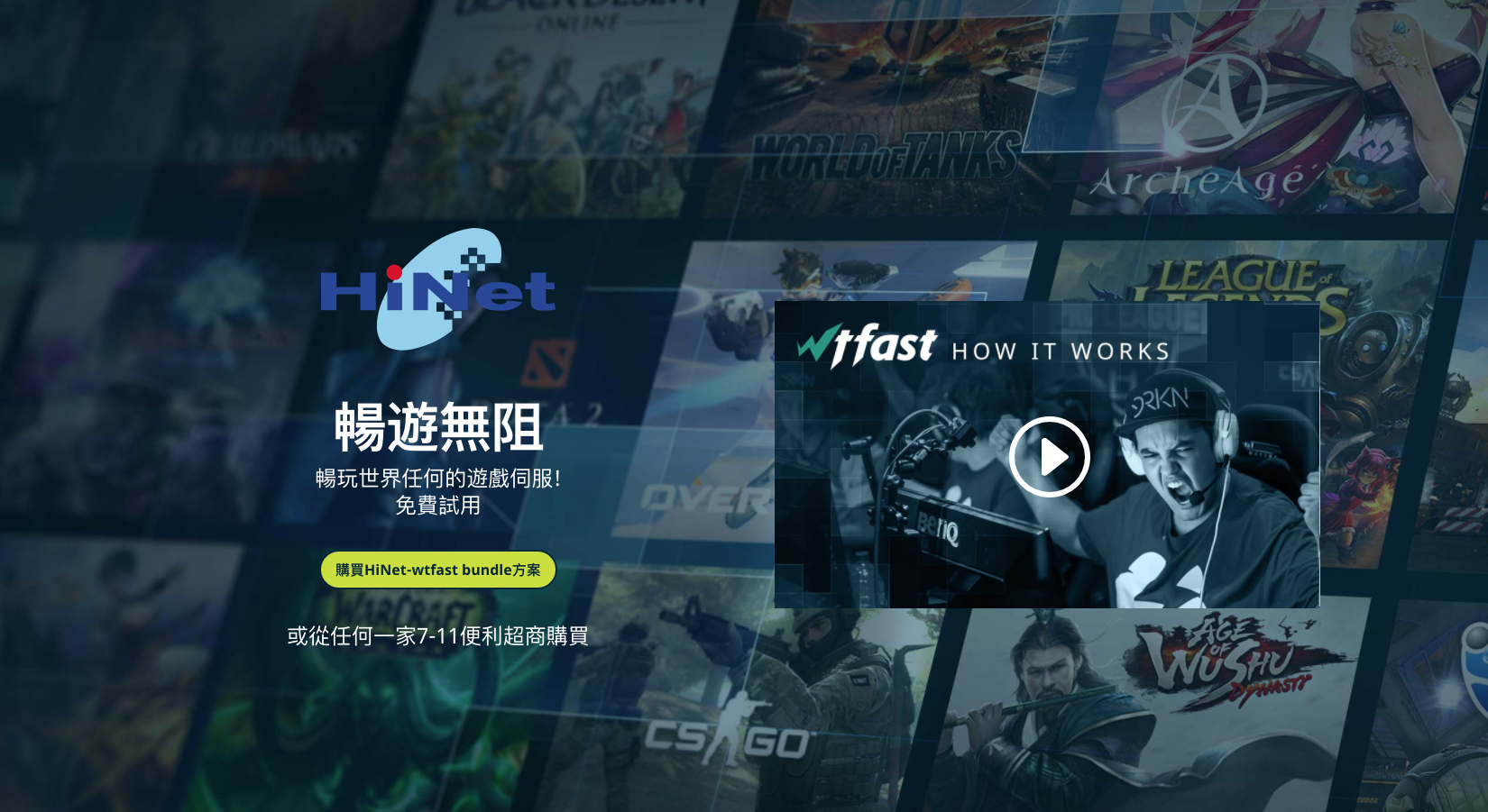 wtfast Announces Partnership with Chunghwa Telecom HiNet to Optimize