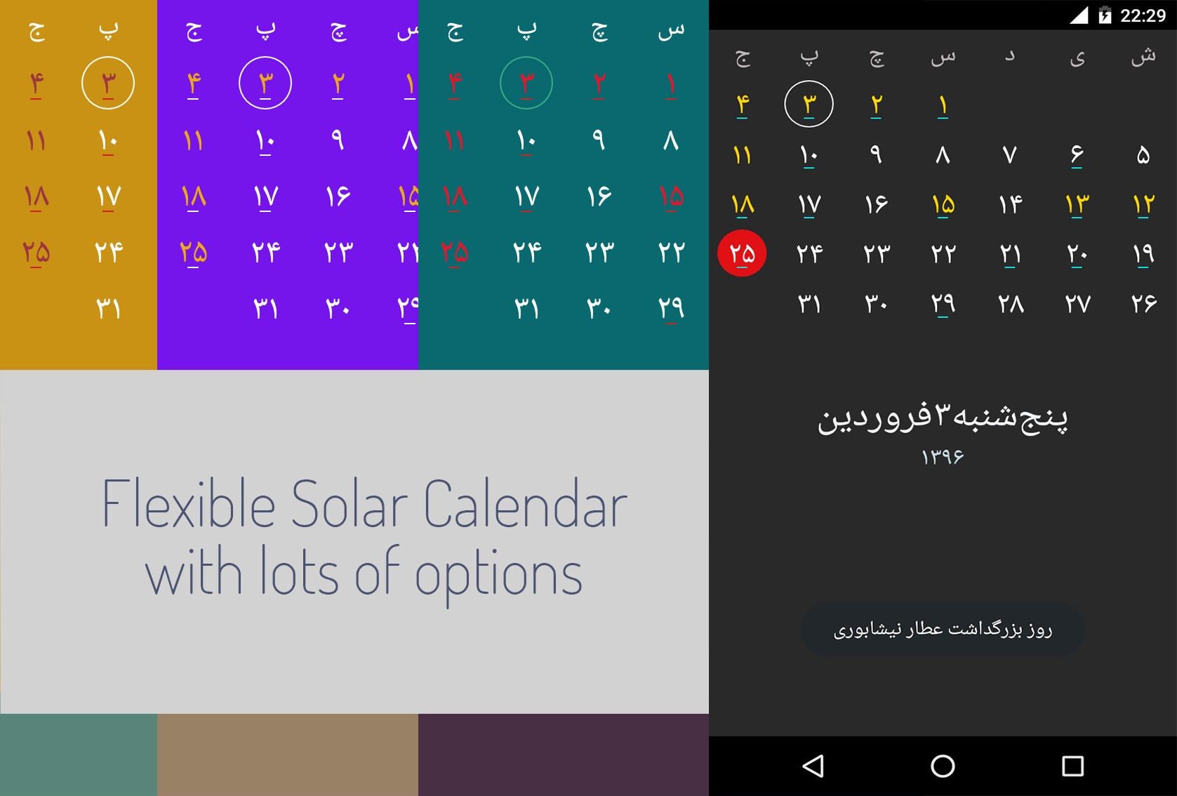 Persian calendar view for android — افزونه تقویم فارسی اندروید