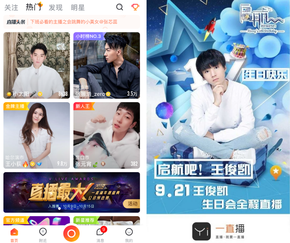 Top 5 Chinese Live Streaming Platforms You Need to Know in 2018