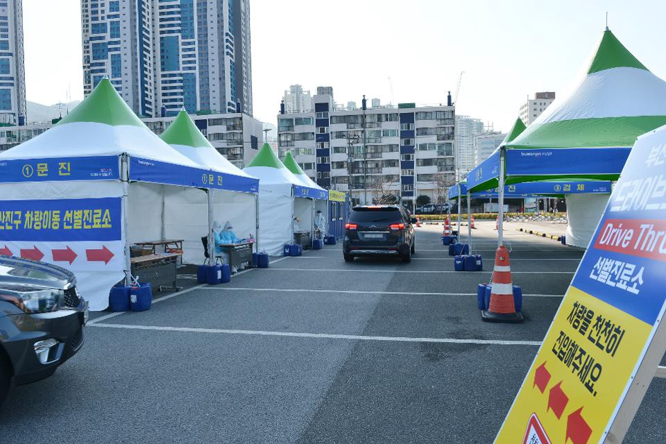 A drive-through COVID-19 testing facility in the S. Korean city of Busan. Source: Wikipedia.org