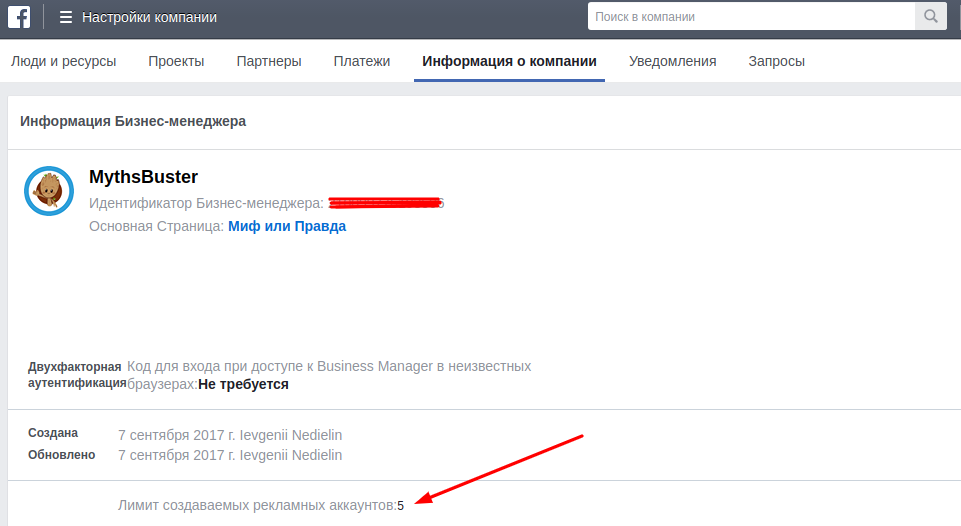 How to increase the ad accounts limit in Facebook Business