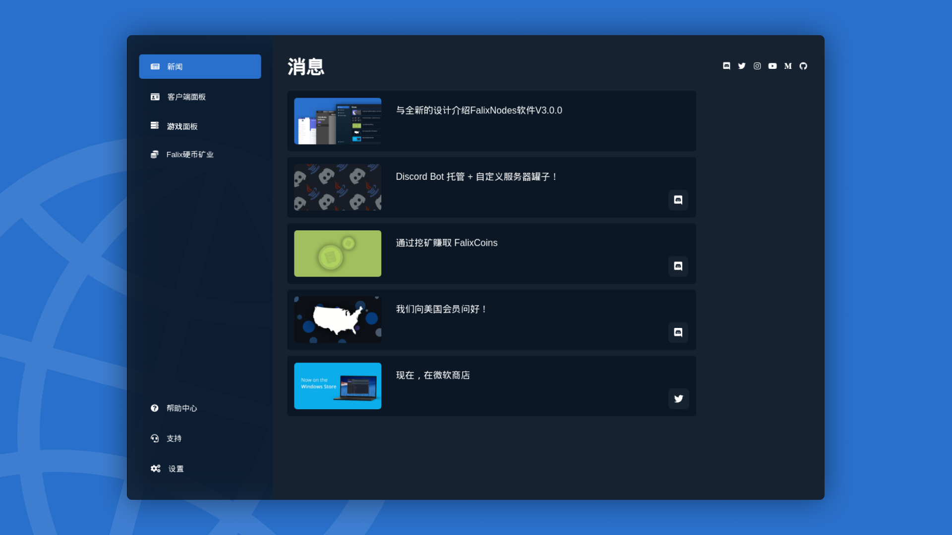 The Falix Software with News tab selected, set to the Chinese language.