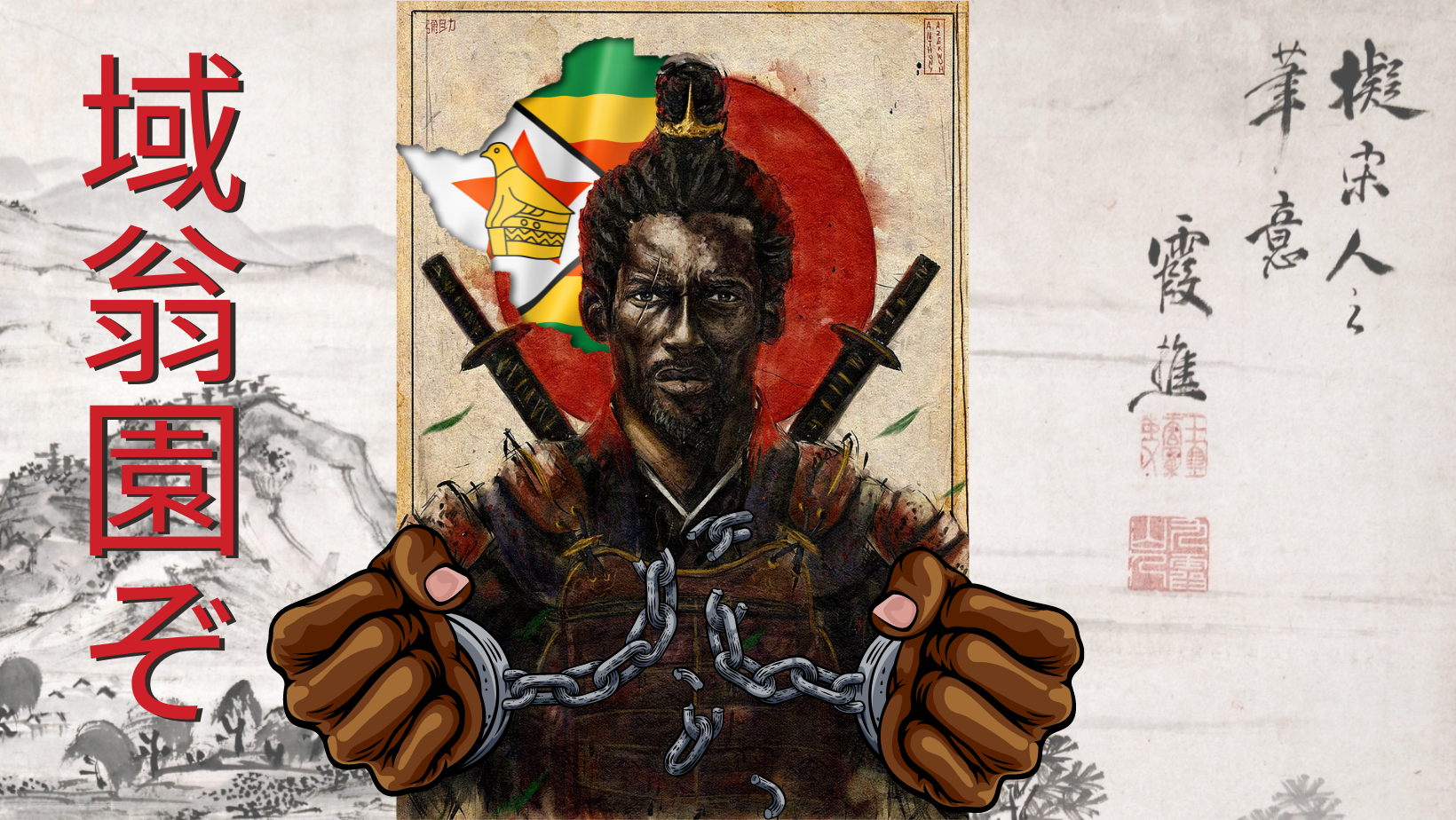 """A landcape illustration with Japanese writing that reads """"Yasuke The African Samurai"""".  The African slave Yasuke is illustrated wearing samurai clothing and two katana swords on his back. He has his two hands held out in front of him with broken slave chains handcuffed to them. Behind him is a large poster of a Japanese flag with a section ripped out; in the ripped section the Mozambique flag can be seen."""
