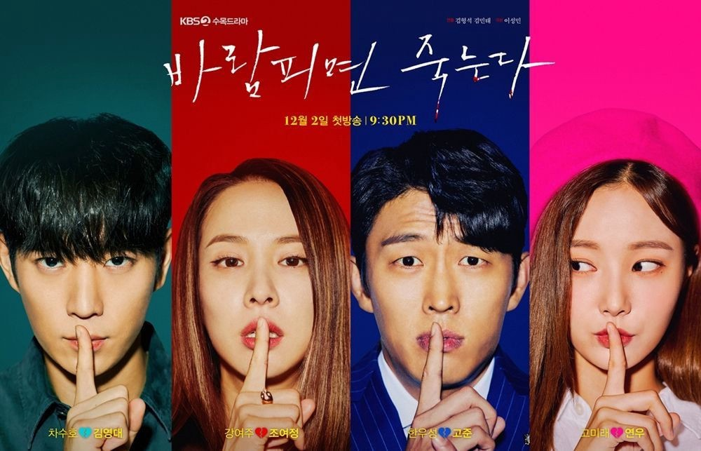 """Cheat On Me, If You Can (1x011) Series 1/Episode 11 — Full """"Episodes"""" (On  KBS2) [Eng/Sub] 