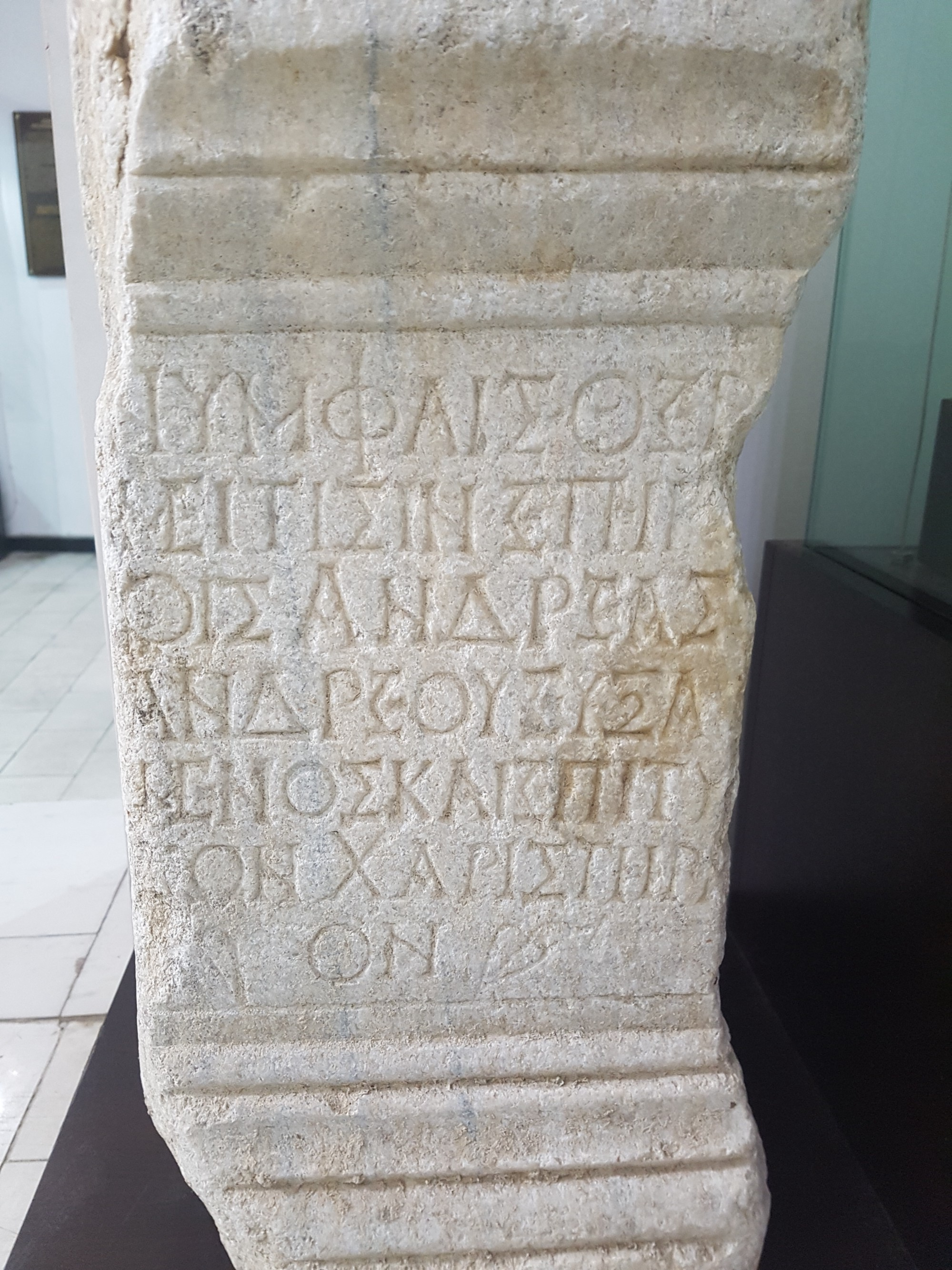 Votive Inscription to the Thermal Nymphs, 2nd Century AD. The Hisarya Museum of Archeology, Bulgaria (photographed by the aut