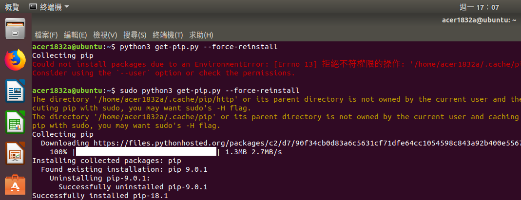 在Ubuntu 18 04上遇到No module named 'pip _internal' - 黃冠翔