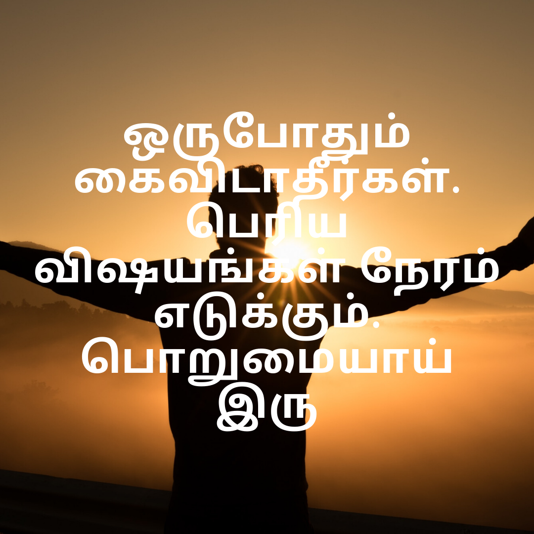 best motivation quotes in tamil image