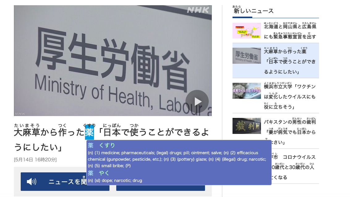"""demonstrating using browser extension """"rikaikun"""" to find word definition"""