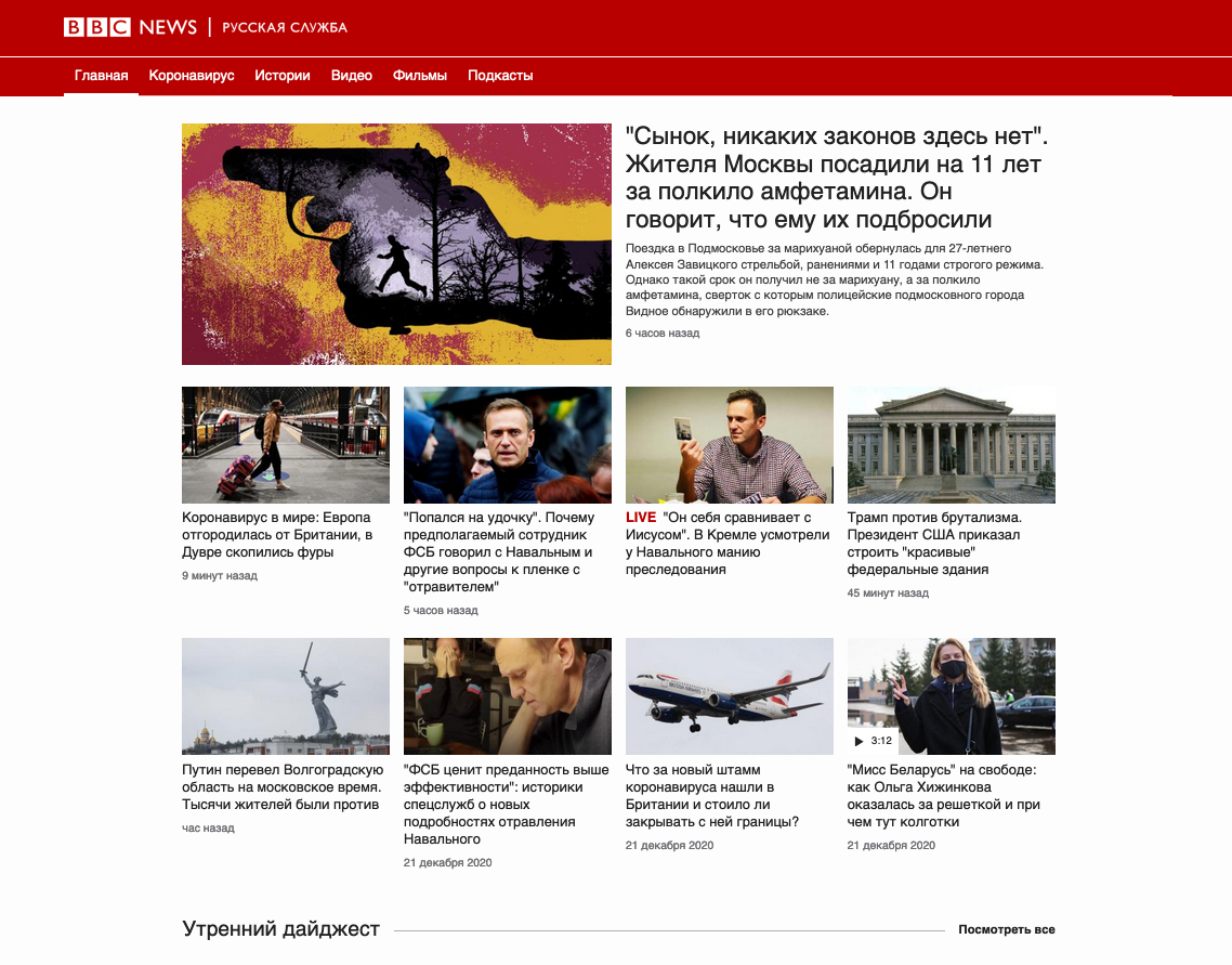 Screenshot of the BBC Russian home page showing recent news stories in Russian