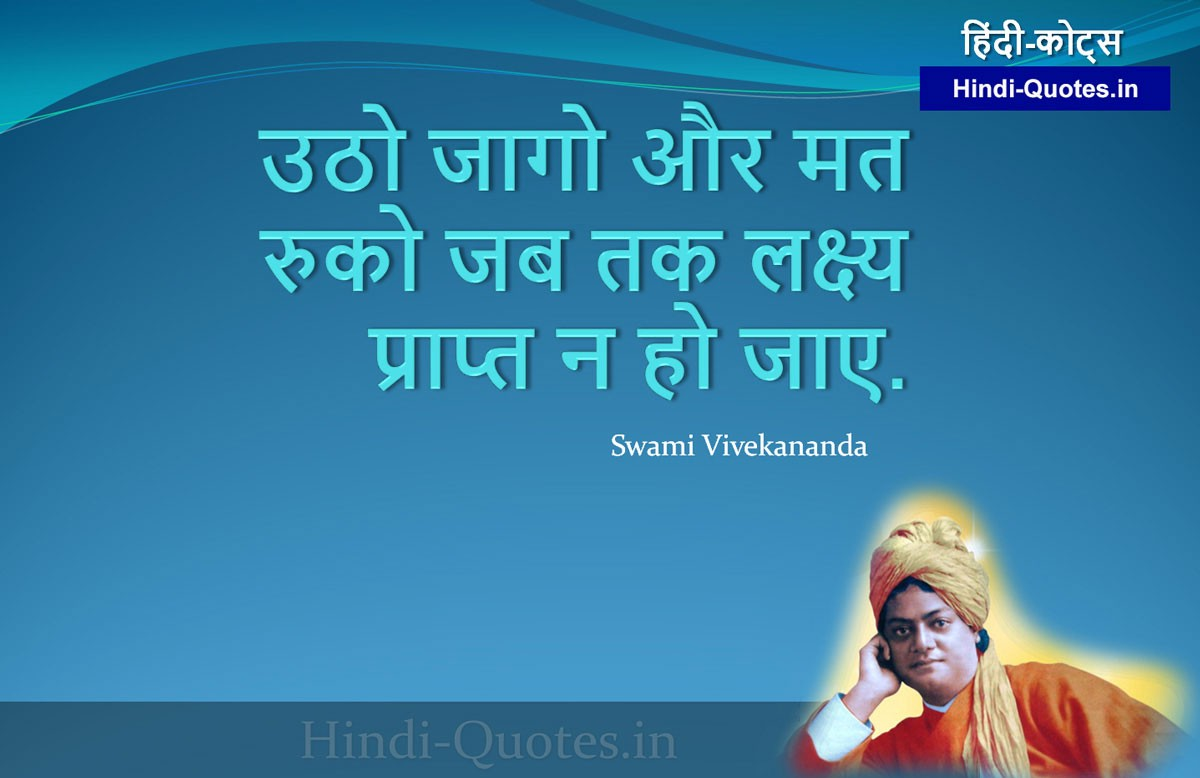 Motivational Quotes In Hindi With Images Wallpaper