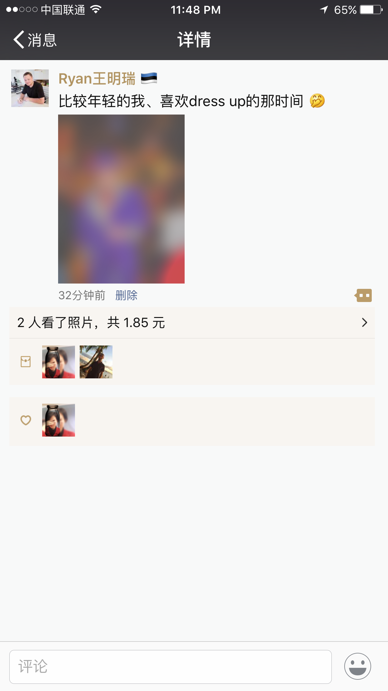 The (Short) Tale of My Blurry WeChat Photo - Ryan King