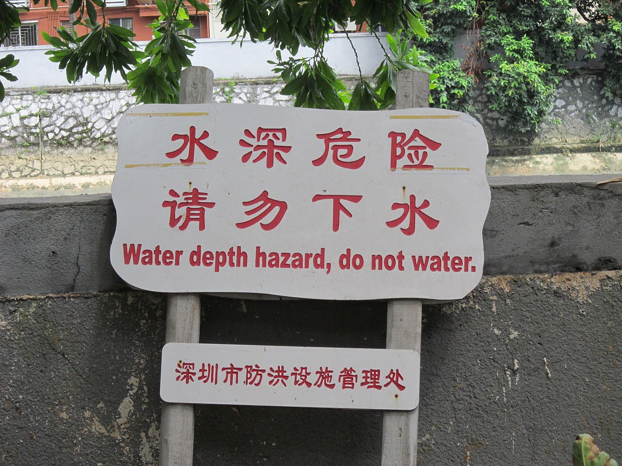 Chingrish sign saying Water depth hazard, do not water. Whatever that was supposed to mean!