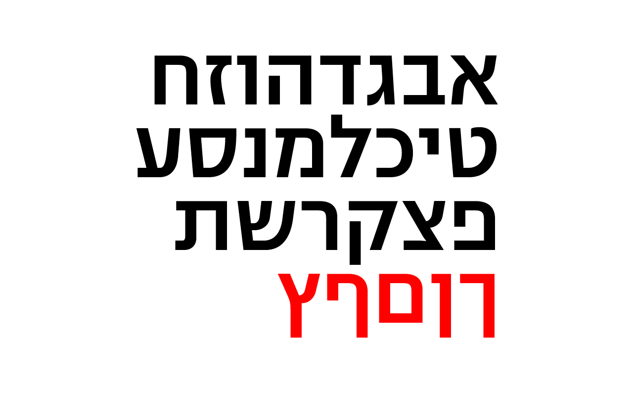An Introduction to Hebrew Type - Meir Sadan - Medium