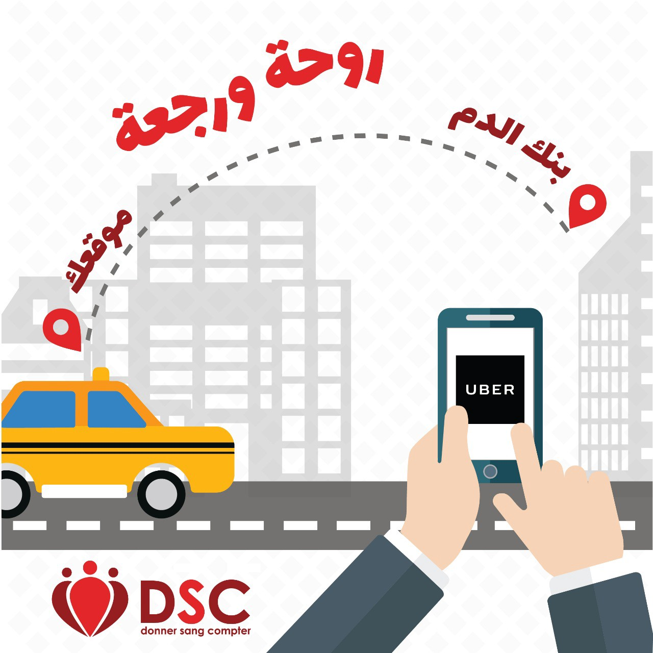 Free Uber Rides to/from Hospitals for DSC Blood Donors