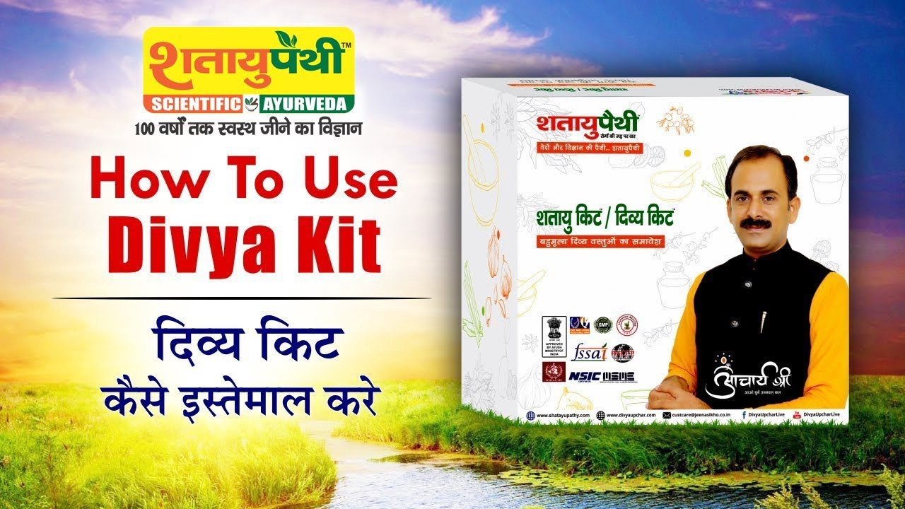 How To Use Divya Kit | An Ayurvedic Medicine |